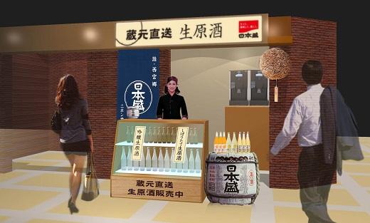 日本盛株式会社(本社:兵庫県西宮市、社長:森本直樹)は、2013年5月... もっと、美味しく、